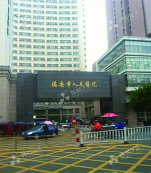 贺韩都第1476号浙江瑞安店开业