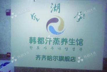贺韩都第1377号齐齐哈尔店开业