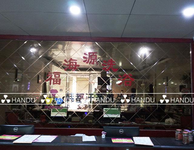 贺韩都第4991号砀山店开业