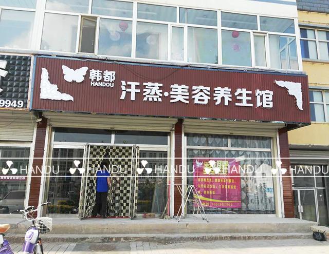 贺韩都第5438号内蒙古店开业