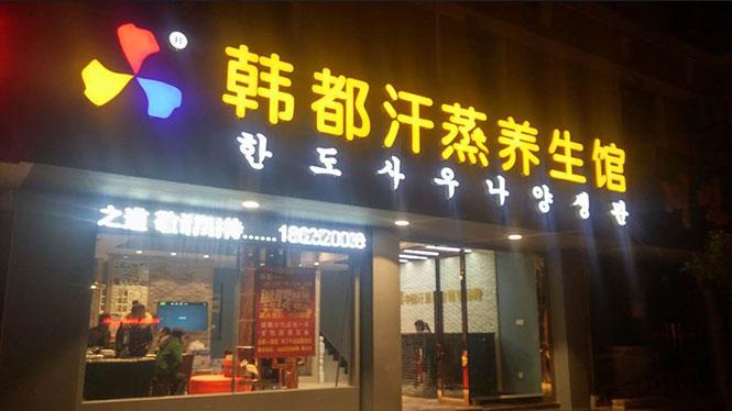韩都汗蒸河南省商丘市加盟店展示(碧玺能量泥房+碧玺中药能量泥房)