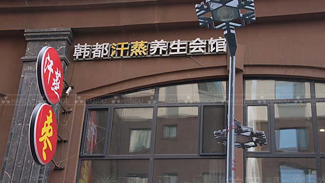 韩都汗蒸黑龙江省哈尔滨市加盟店展示(碧玺能量泥汗蒸房)