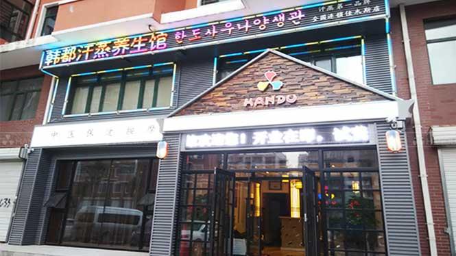 韩都汗蒸黑龙江省佳木斯市加盟店展示(碧玺中药能量泥汗蒸房)