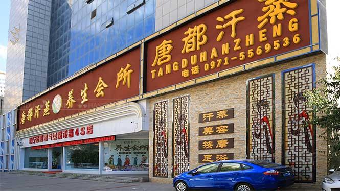 韩都汗蒸青海省西宁市加盟店展示(五彩宝石房+盐晶房+碧玺中药能量泥房)